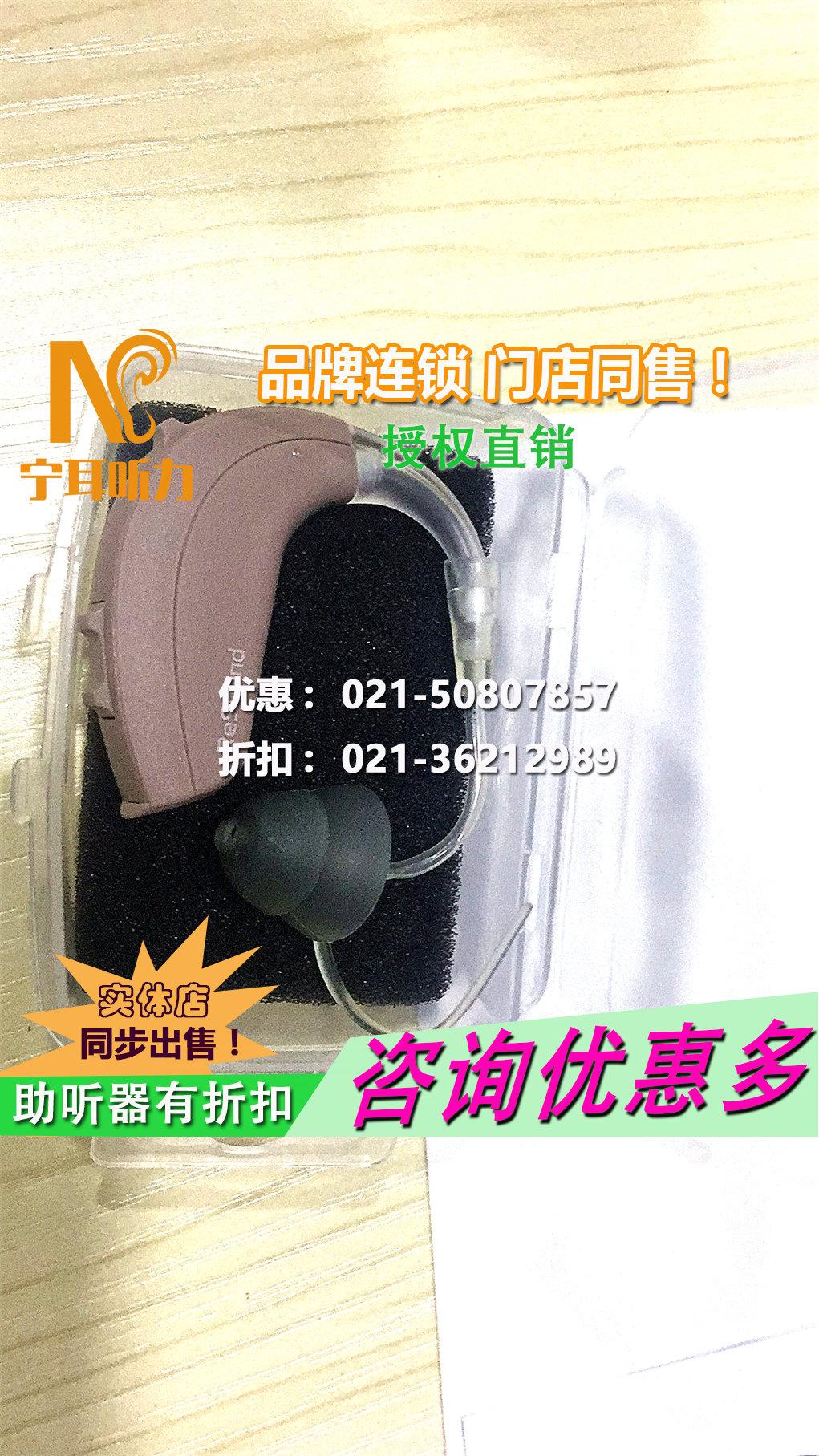 上海优利康助听器专卖店—爱耳日关爱亲人听力,享受健康生活