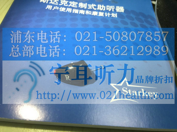 爱耳日3月3日打折上海奥迪康助听器
