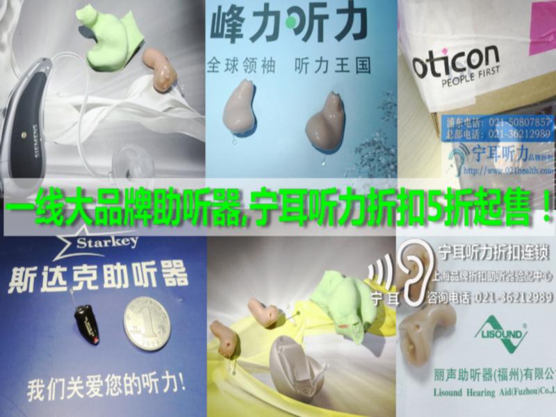 五一劳动节打折促销上海助听器