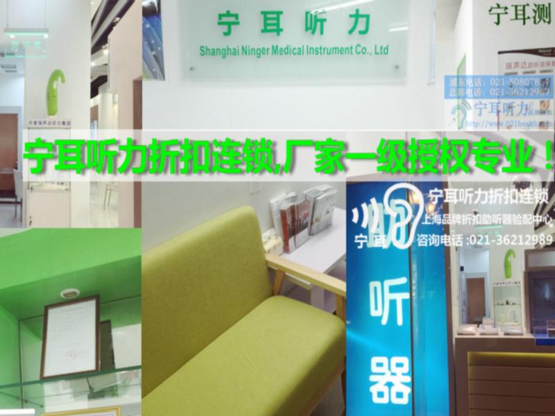五一劳动节折扣特惠上海助听器