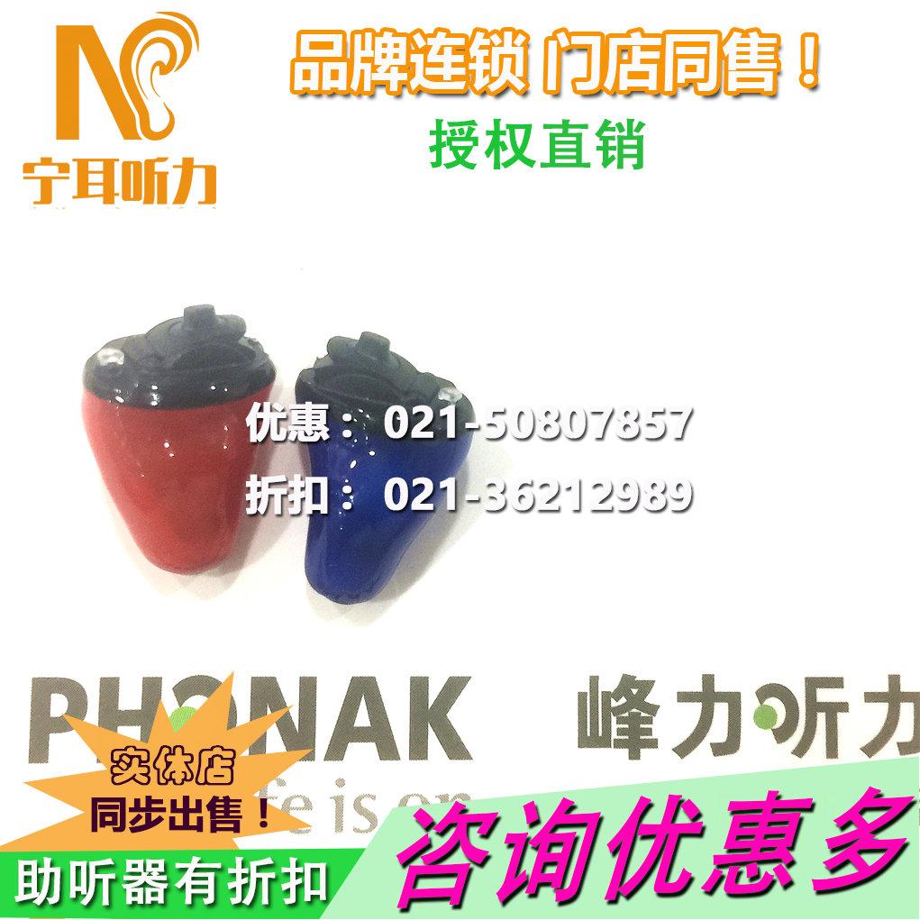 上海宝山峰力助听器一般价格表