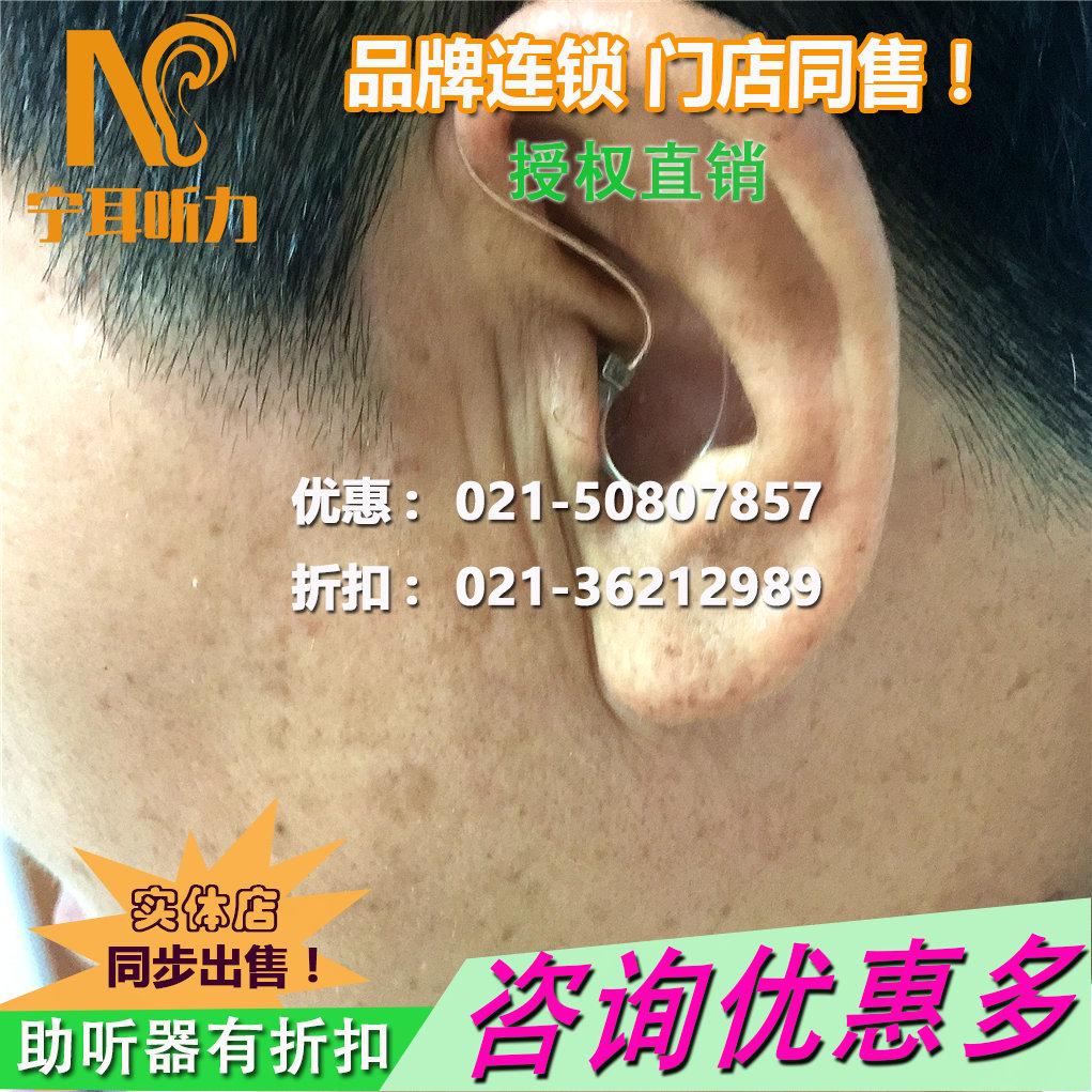 上海松江峰力助听器,乐享5.1促销活动!