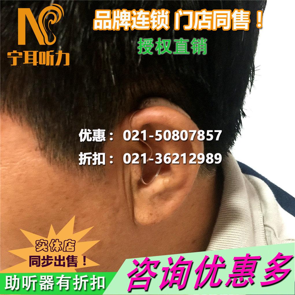 上海闸北助听器什么牌子好?五一劳动节钜惠大降价