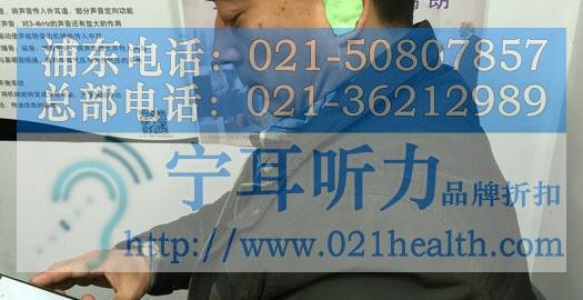 五一劳动节打折特卖上海进口助听器商店