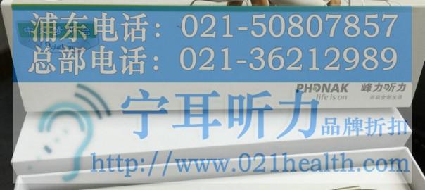 上海哪买助听器商店