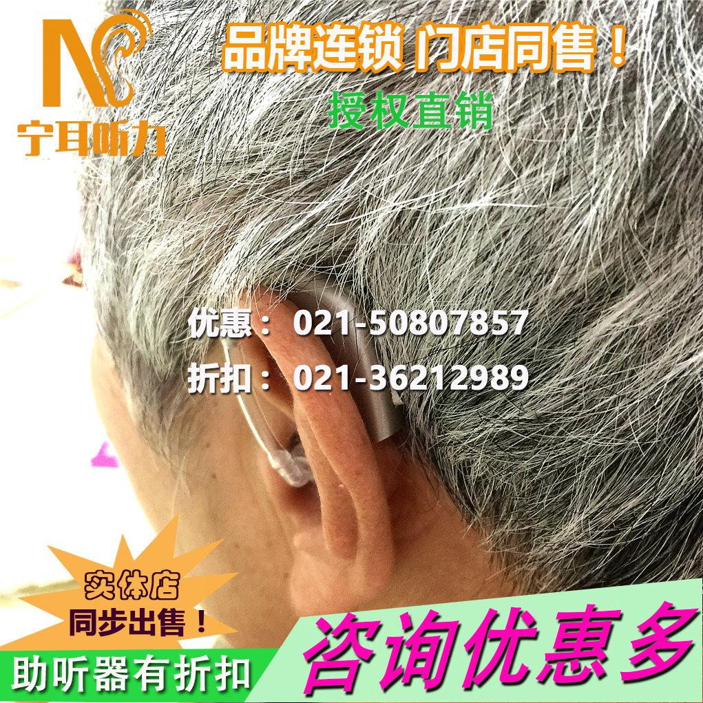 上海鼓膜穿孔助听器门店,宁耳听力新特惠活动!