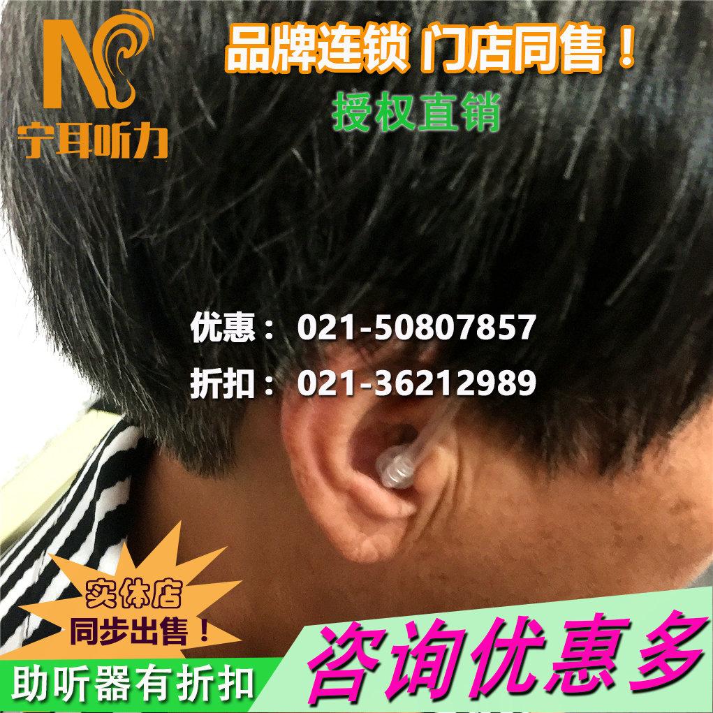 上海西门子馨尔康助听器商店,清明节超低特惠5折