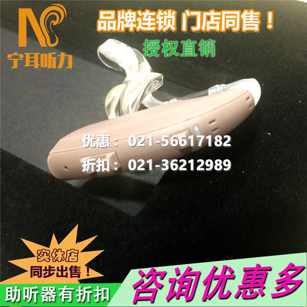上海西门子邦立健助听器商店,清明节打折价格超值优惠!