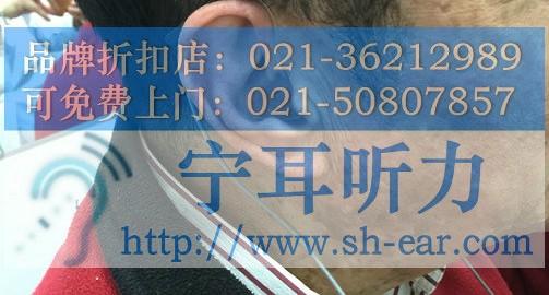 五一劳动节打折特惠上海徐汇瑞声达助听器
