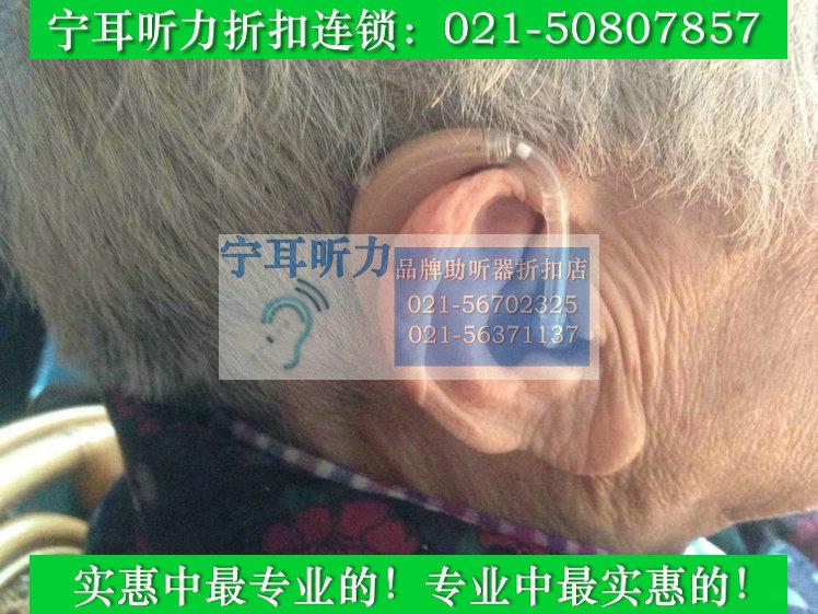 宁耳听力助听器选择额,配哪种助听器效果好?