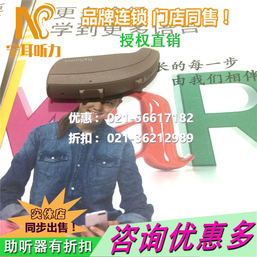上海国产助听器专卖店有用吗?