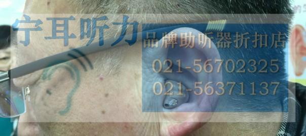 五一劳动节打折上海松江助听器的特点