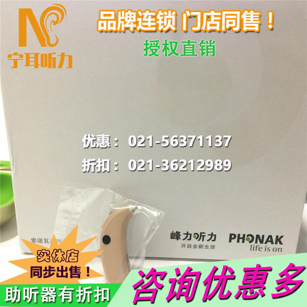 上海中德助听器专卖店怎么选?