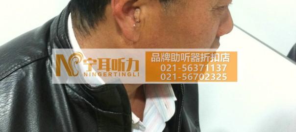 上海哪有卖邦立健助听器