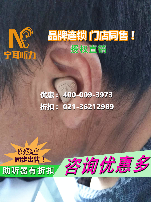 上海闵行助听器几通道什么意思