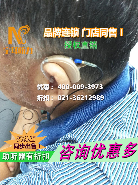 上海闸北助听器调节音量