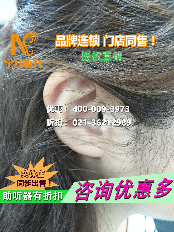 上海助听器分类折扣店