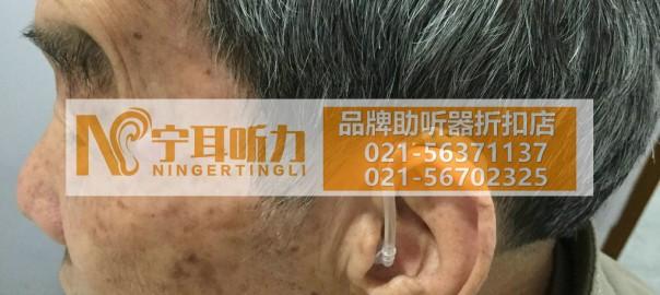 上海馨尔康助听器价格表