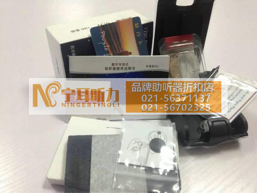 奥迪康笑语plus助听器 Ria 2 mini rie 85中功率助听器 宁耳听力上海品牌折扣助听器连锁店促销