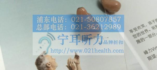 上海德国助听器专卖店