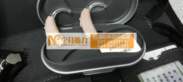 上海德国助听器多少钱