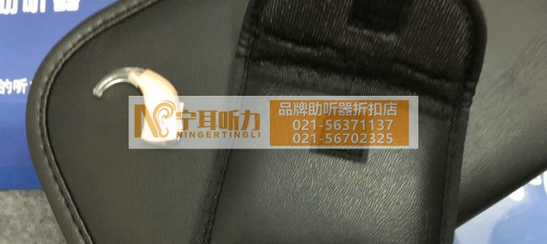 上海邦立健助听器折扣店