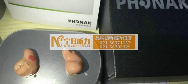 """上海浦东助听器价格""""十一""""买一赠一"""