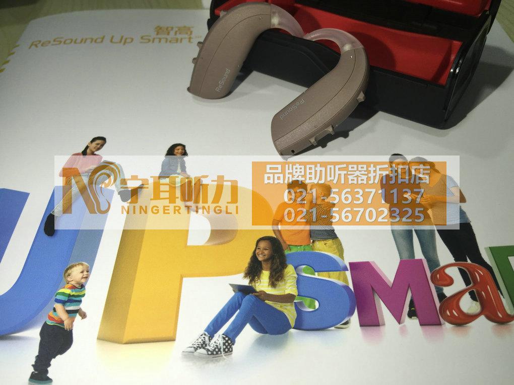 上海哪买瑞声达智高助听器UP Smart UP798-DLW