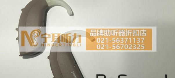 上海瑞声达智高助听器UP Smart UP798-DLW价格表