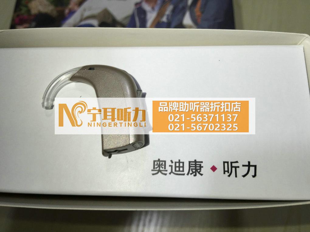 上海奥迪康天语王助听器Alta 2 Pro Plus价格表