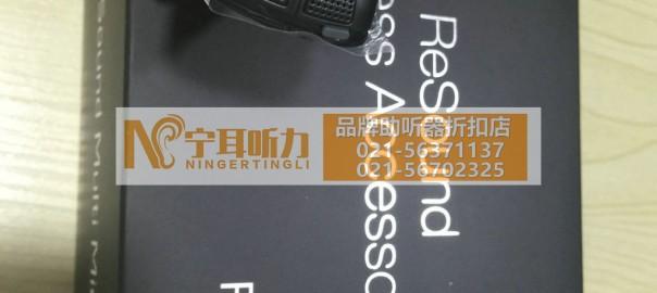 上海宁耳听力新款瑞声达助听器折扣店无线附件多功能迷你音频转换器(SM-2M)