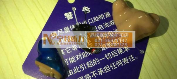 上海徐汇助听器价格表
