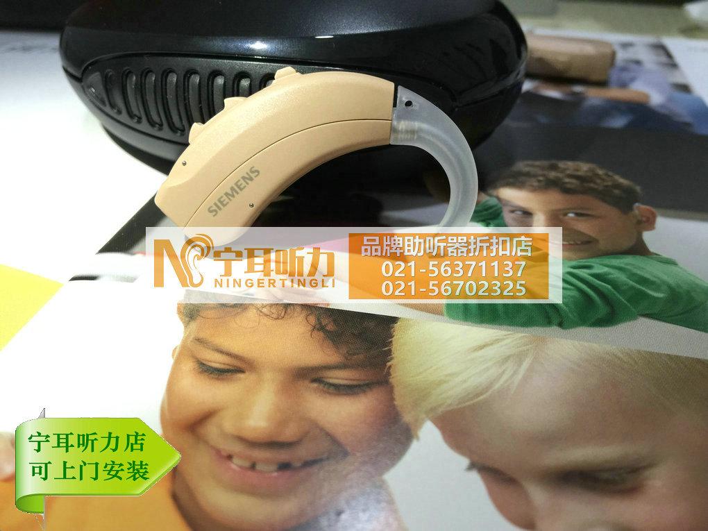 上海新声助听器专卖店
