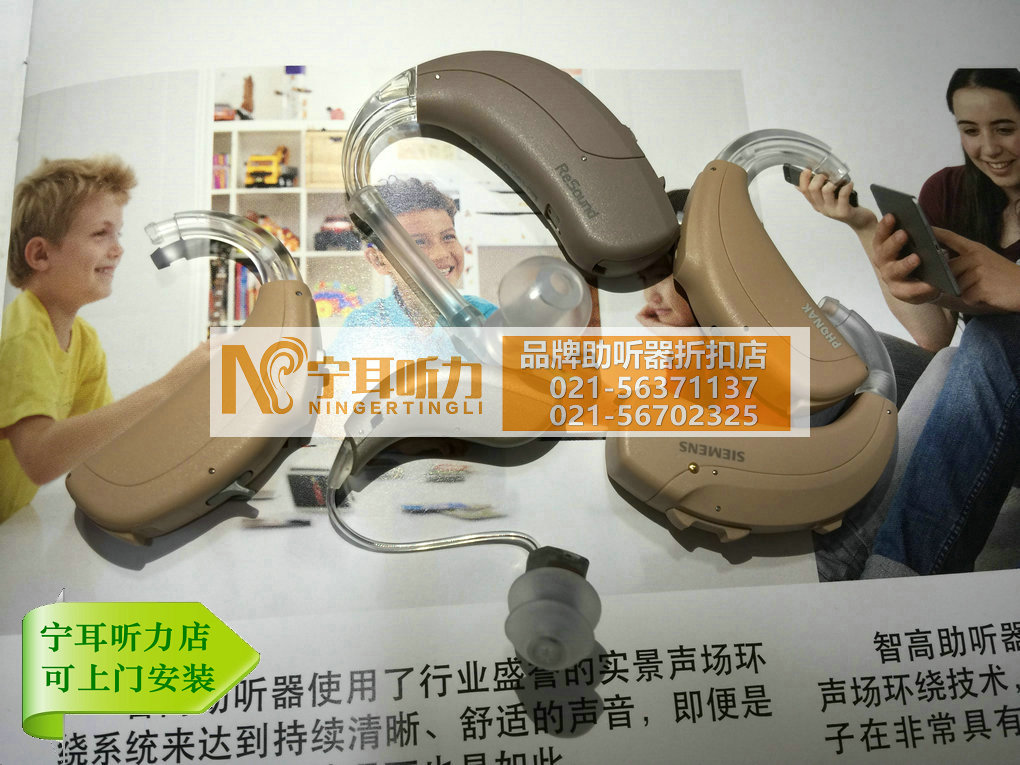 上海静安西门子助听器价格表