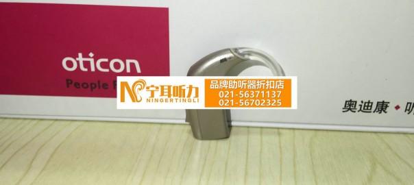 上海奥迪康小辣椒助听器Chili SP 5多少钱