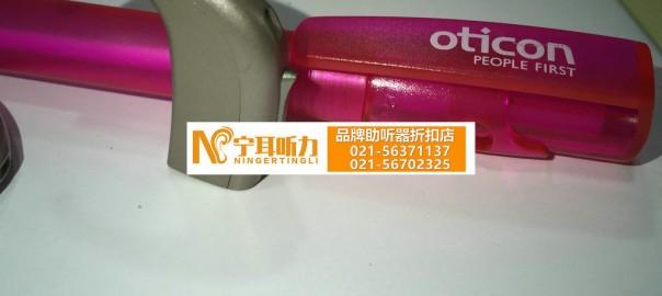 上海奥迪康思想者助听器Sumo DM价格