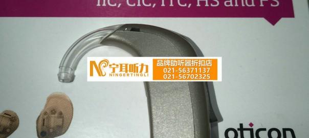 上海奥迪康小辣椒助听器Chili SP 9价格表