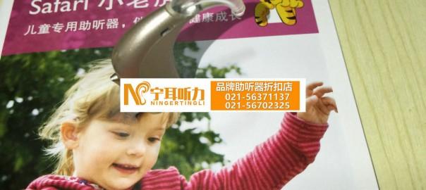 上海浦东助听器价格好选