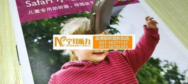 上海奥迪康小老虎助听器Safari价格