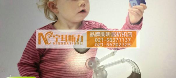 上海助听器好吗
