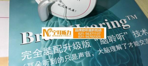 上海助听器专卖店