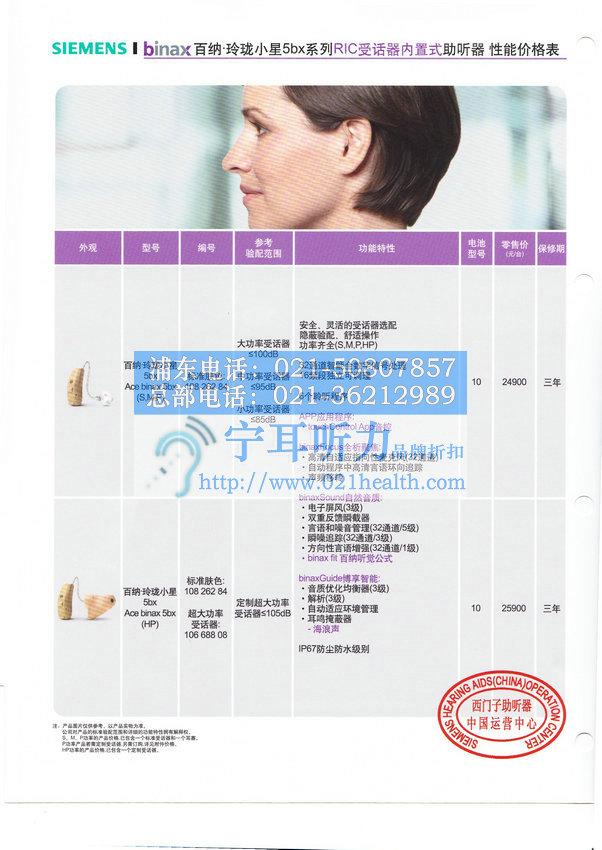 上海西门子百纳玲珑小星助听器binax 5bx价格,宁耳