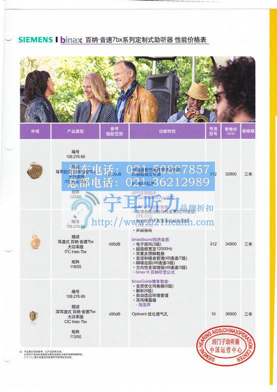 上海西门子百纳音速助听器binax多少钱,宁耳