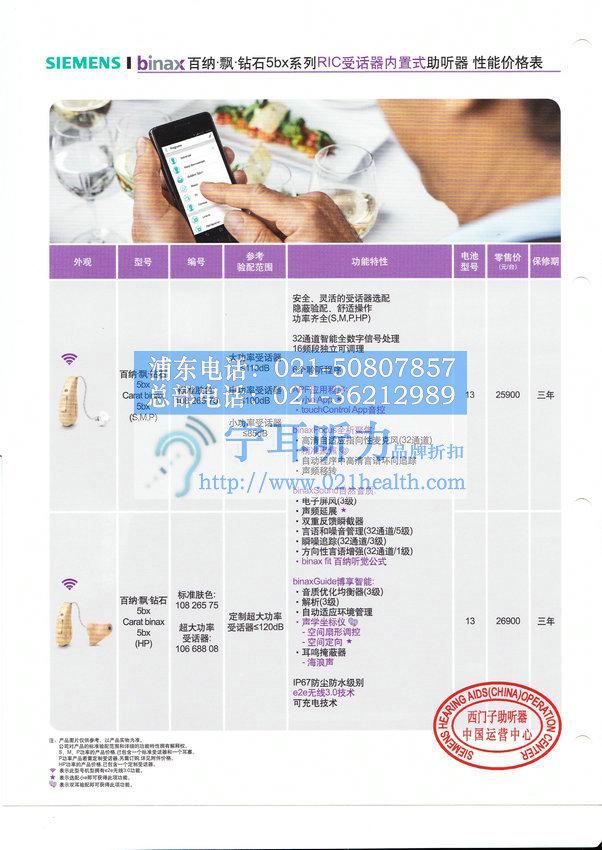 上海西门子百纳飘钻石助听器binax上海哪有卖的,宁耳甩卖
