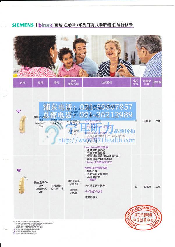 上海西门子百纳逸动助听器binax价格表,宁耳打折