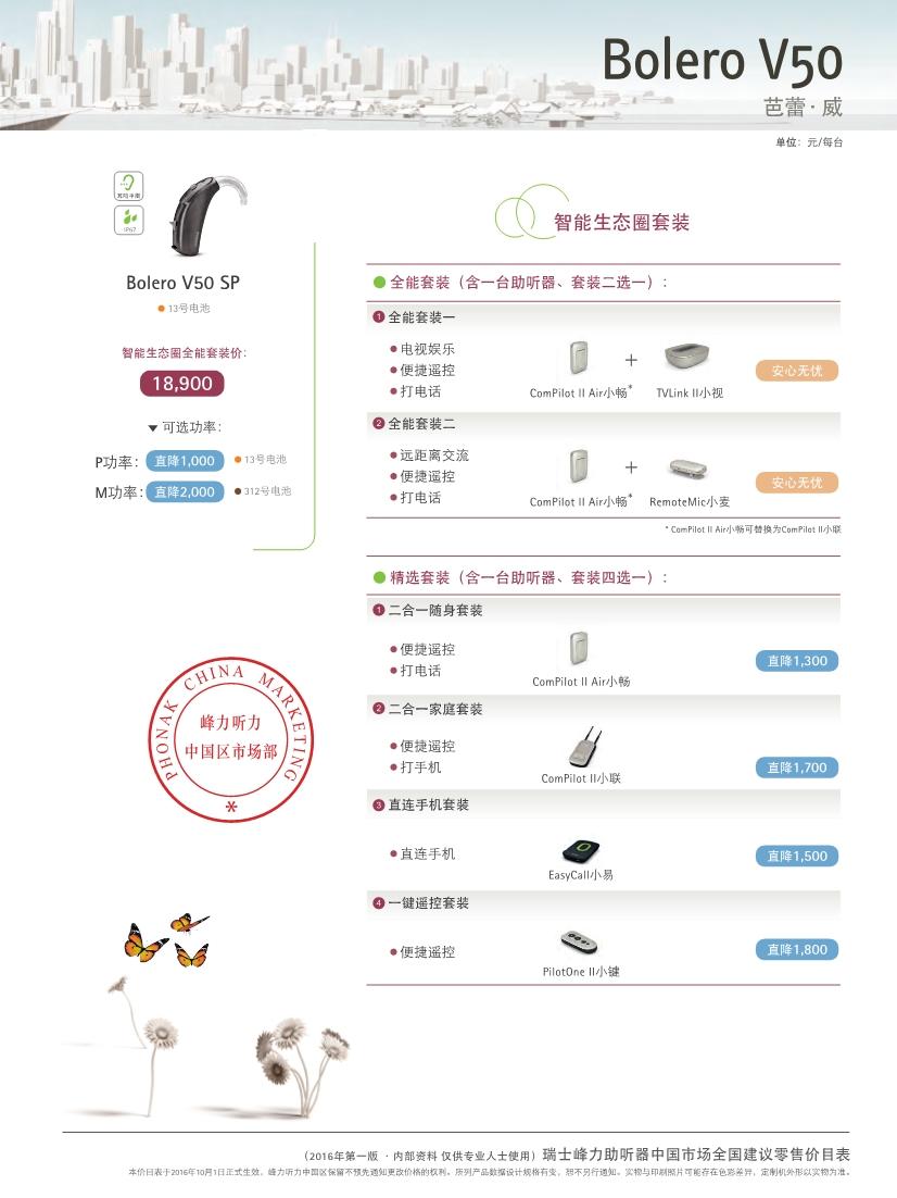 上海峰力芭蕾·威助听器Bolero V SP价格表,折扣
