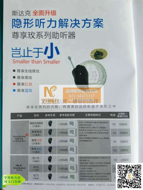 上海斯达克助听器尊享红玫2000哪优惠