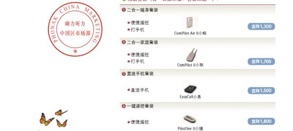 峰力伦巴威助听器virto v90价格性能宁耳折扣