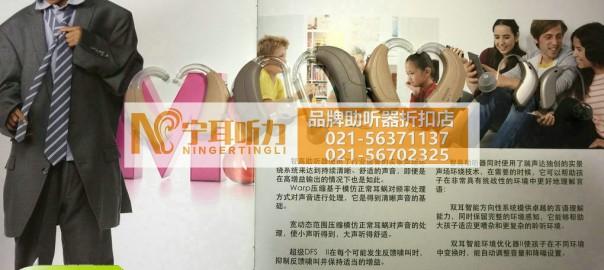 上海峰力助听器伦巴威Virto V50-312 M新款倾力优惠