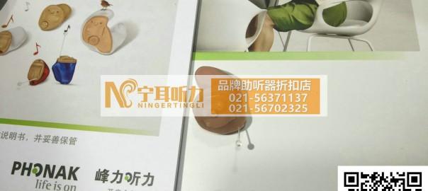 上海峰力助听器伦巴威Virto V70-312 UP新款火爆上市